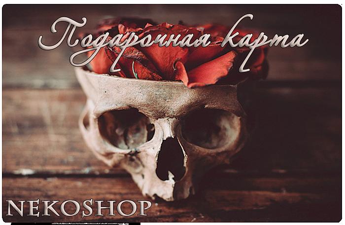 Подарочная карта NEKOSHOP (лицевая сторона) ДЛЯ САЙТА