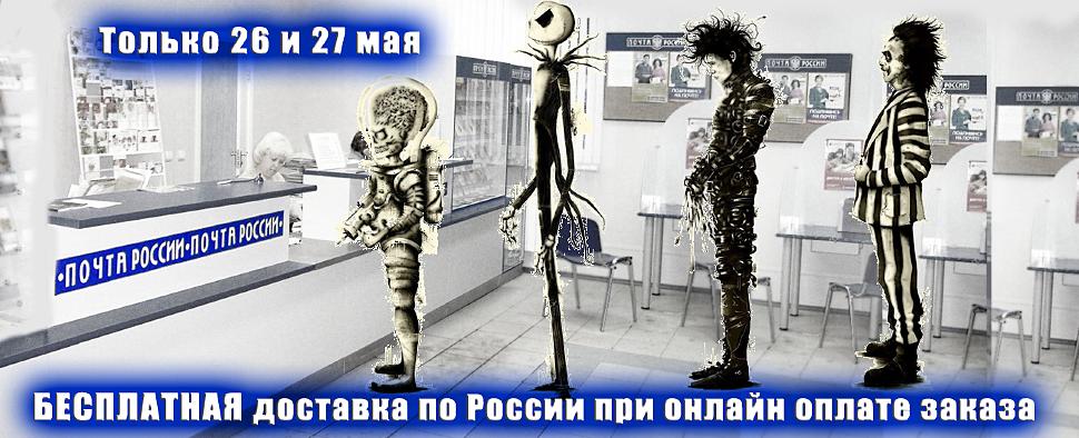 Баннер Почта доставка 2 2016